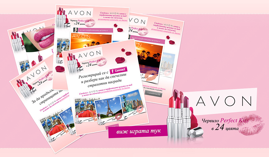 AVON - Perfect_kiss